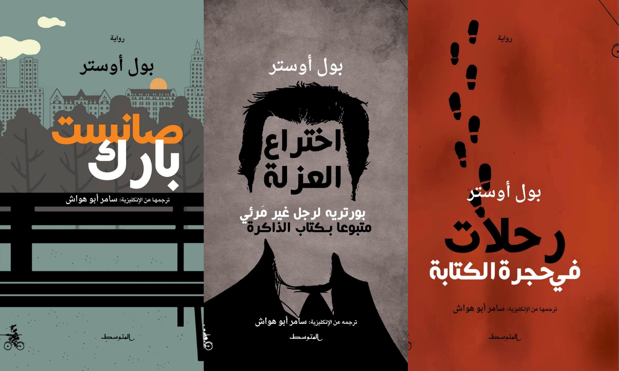 صدور ثلاثة كتب لبول أوستر بترجمة سامر أبو هواش