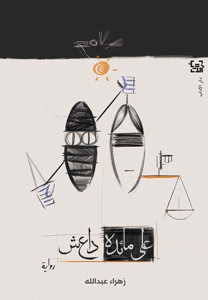 فصل من رواية «على مائدة داعش» للسورية زهراء عبد الله