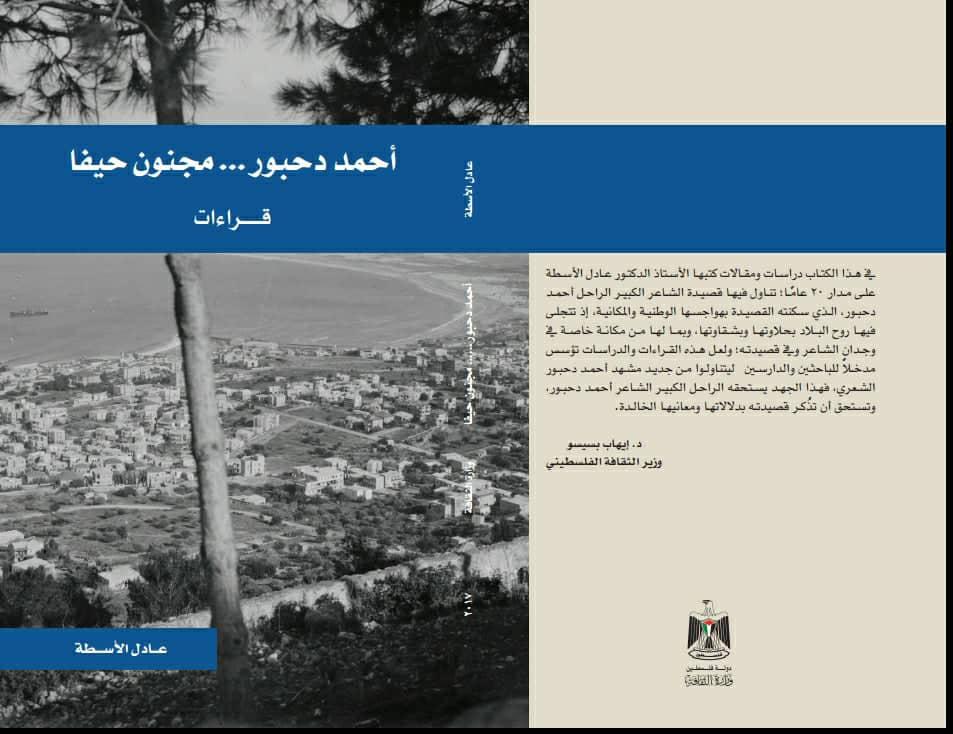 «أحمد دحبور... مجنون حيفا» عن وزارة الثقافة في السلطة الفلسطينية