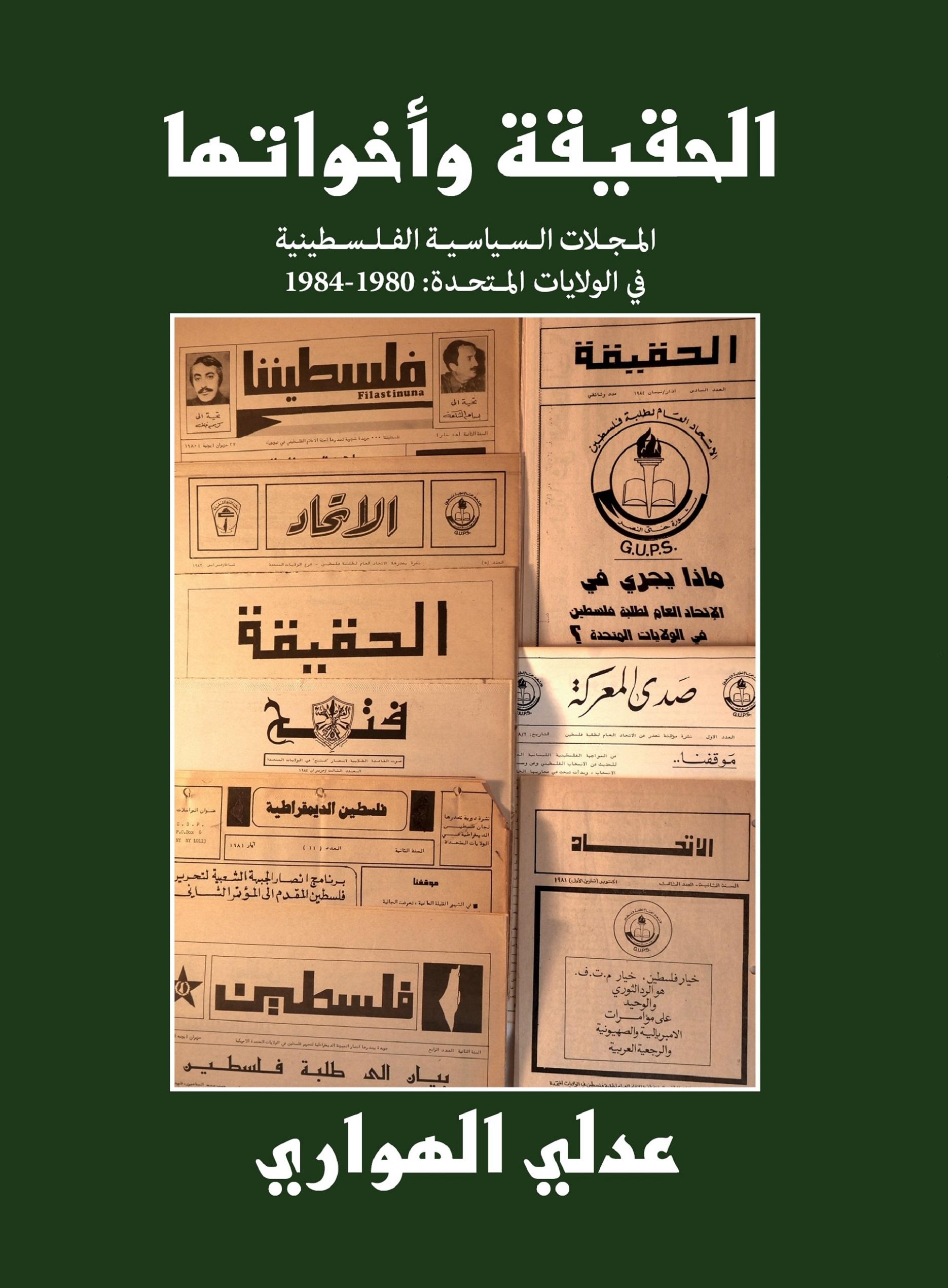 صدور «الحقيقة وأخواتها: المجلات السياسية الفلسطينية في الولايات المتحدة: (1980-1984)»