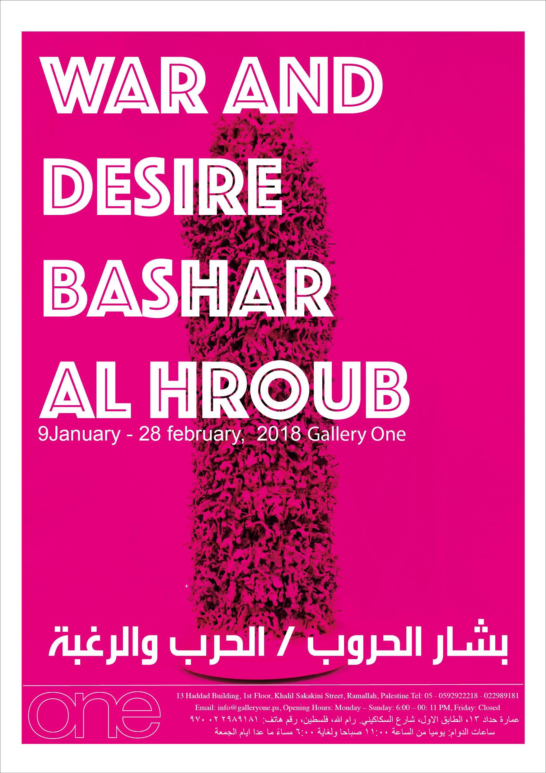 بين الرغبة والحرب.. معرض فني جديد للفنان بشار الحروب