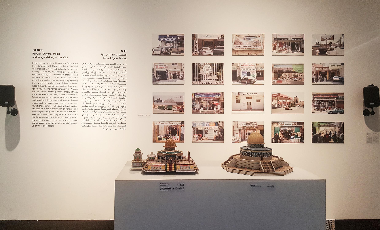 المتحف الفلسطيني يختتم معرض تحيا القدس
