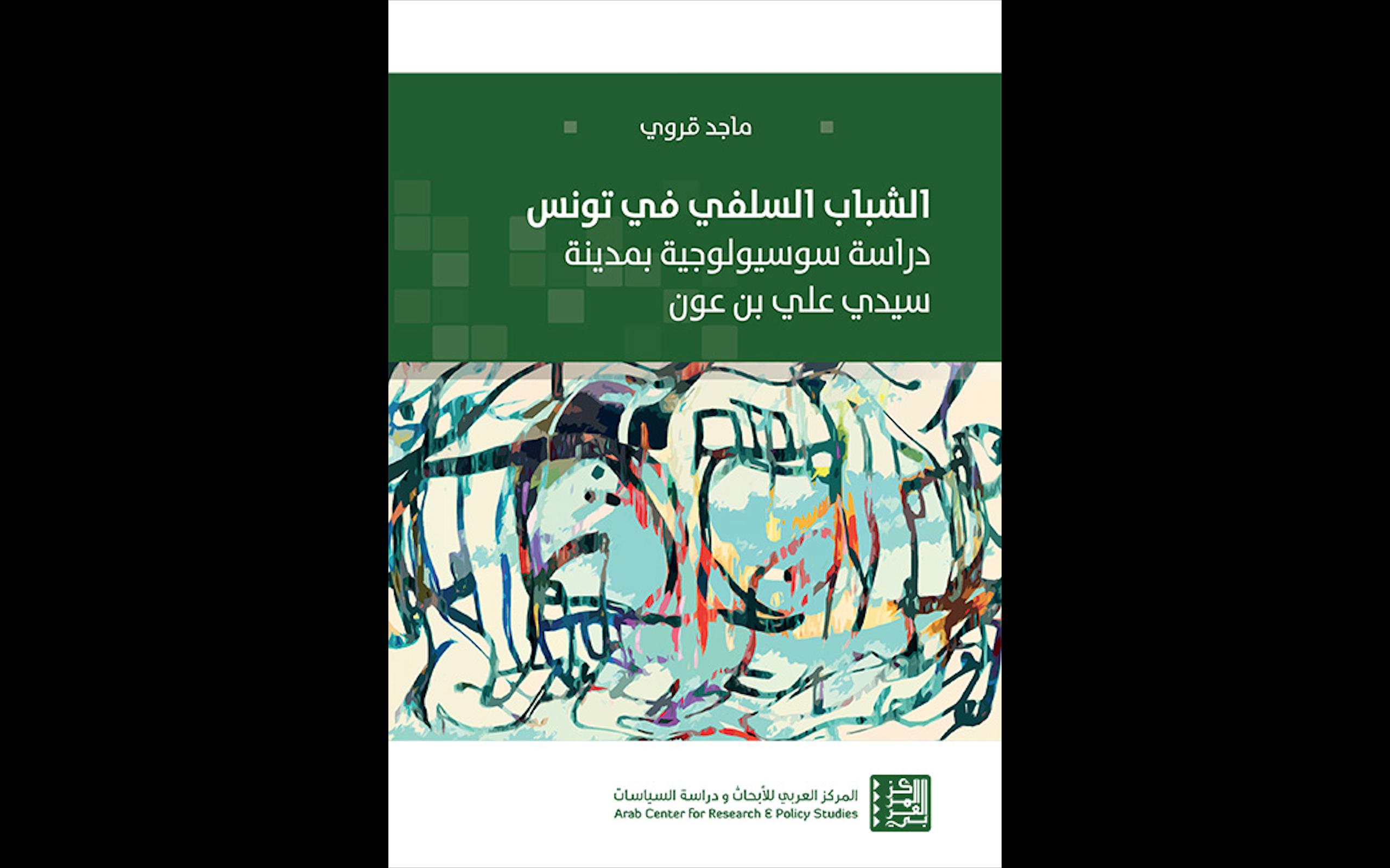 «الشباب السلفي في تونس: دراسة سوسيولوجية بمدينة سيدي علي بن عون» عن