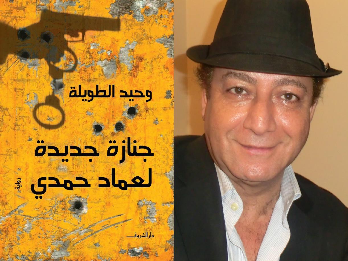 «جنازة جديدة لعماد حمدي».. شجرة الحكايات