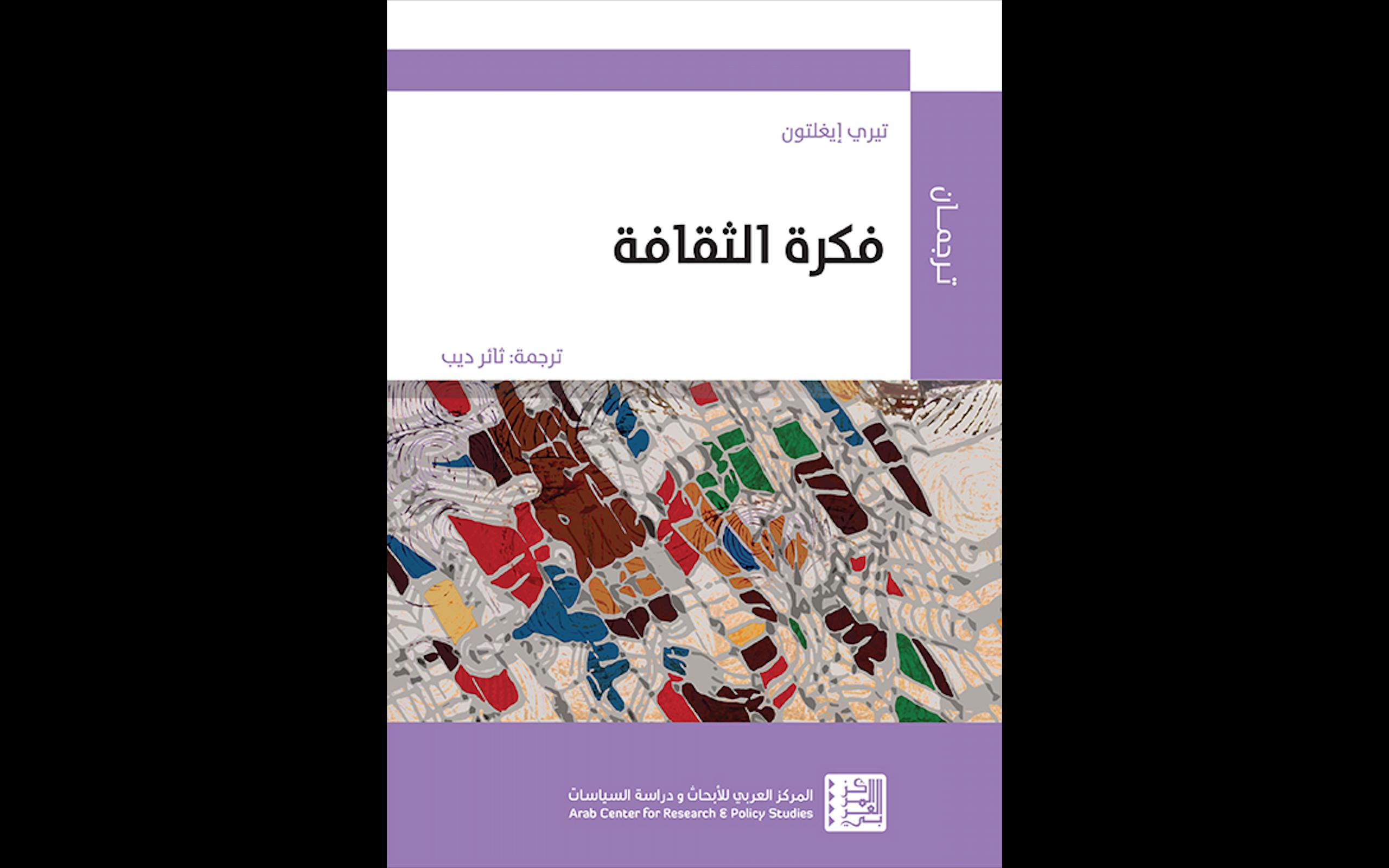 صدر «فكرة الثقافة» عن المركز العربي للأبحاث ودراسة السياسات