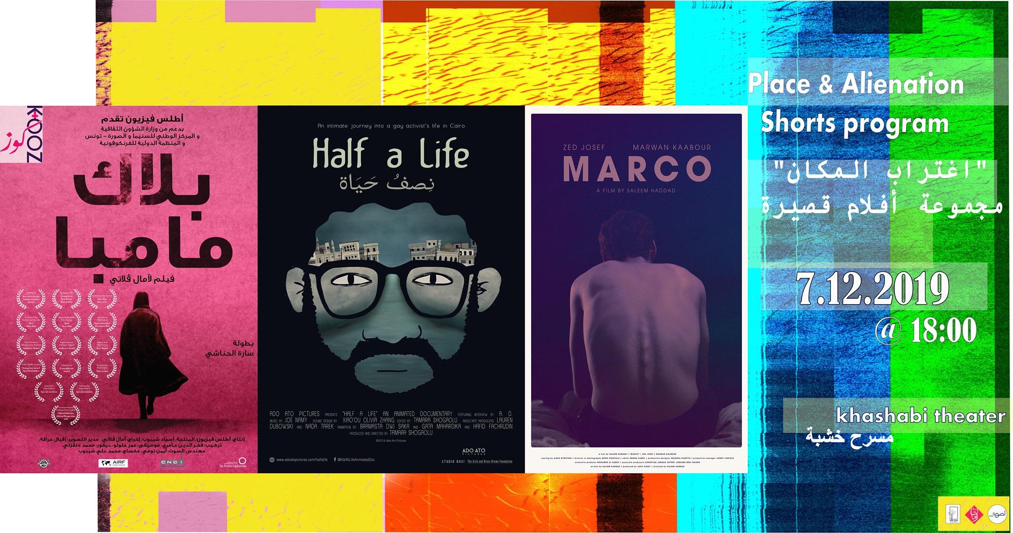 أربعة أفلام من مهرجان كوز للأفلام الكويريّة... البحث واللّكم واللعنات