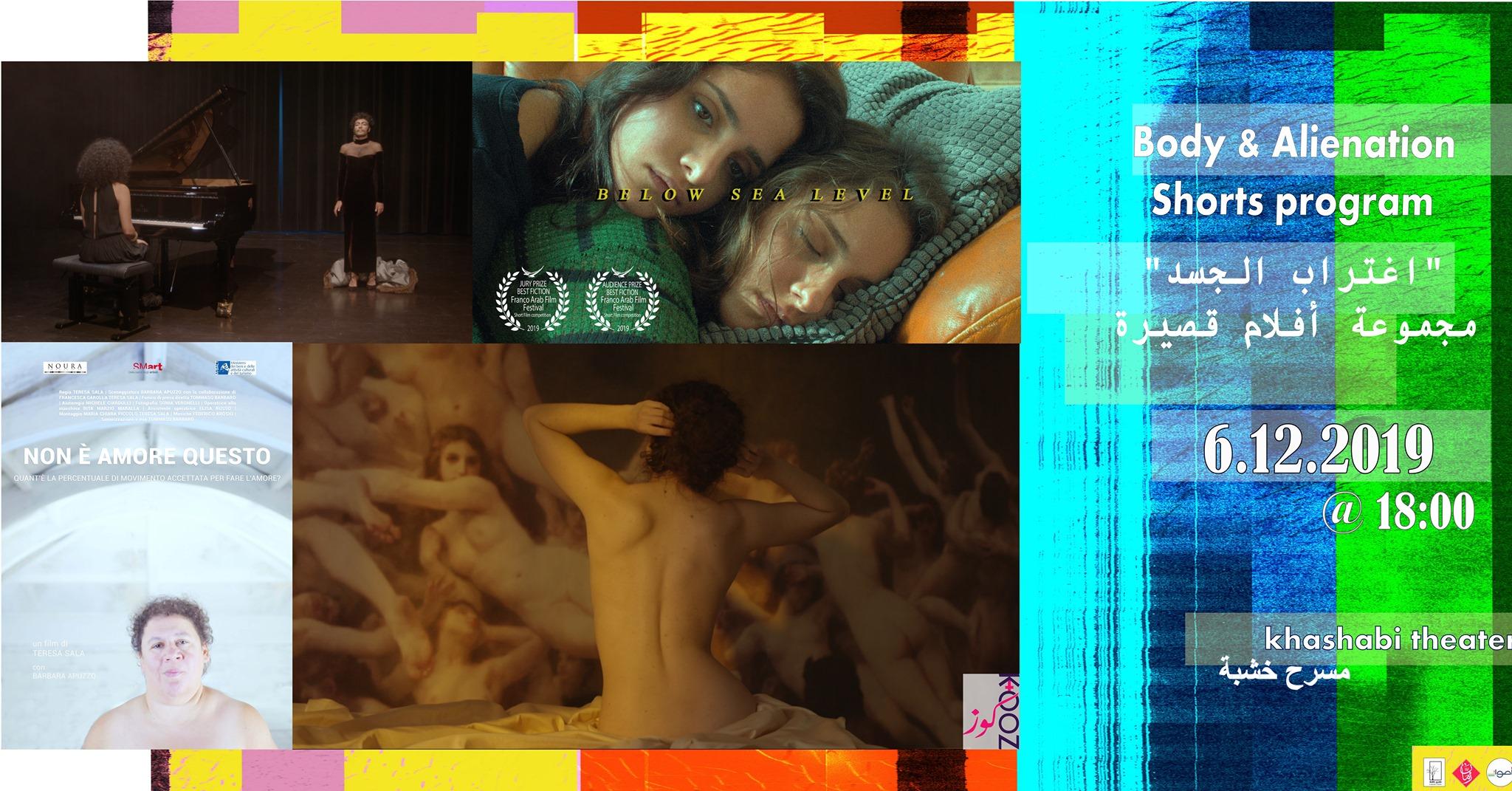 رحلة الاغتراب الداخلية لمثليين ومثليات من سوريا ولبنان... من أفلام مهرجان