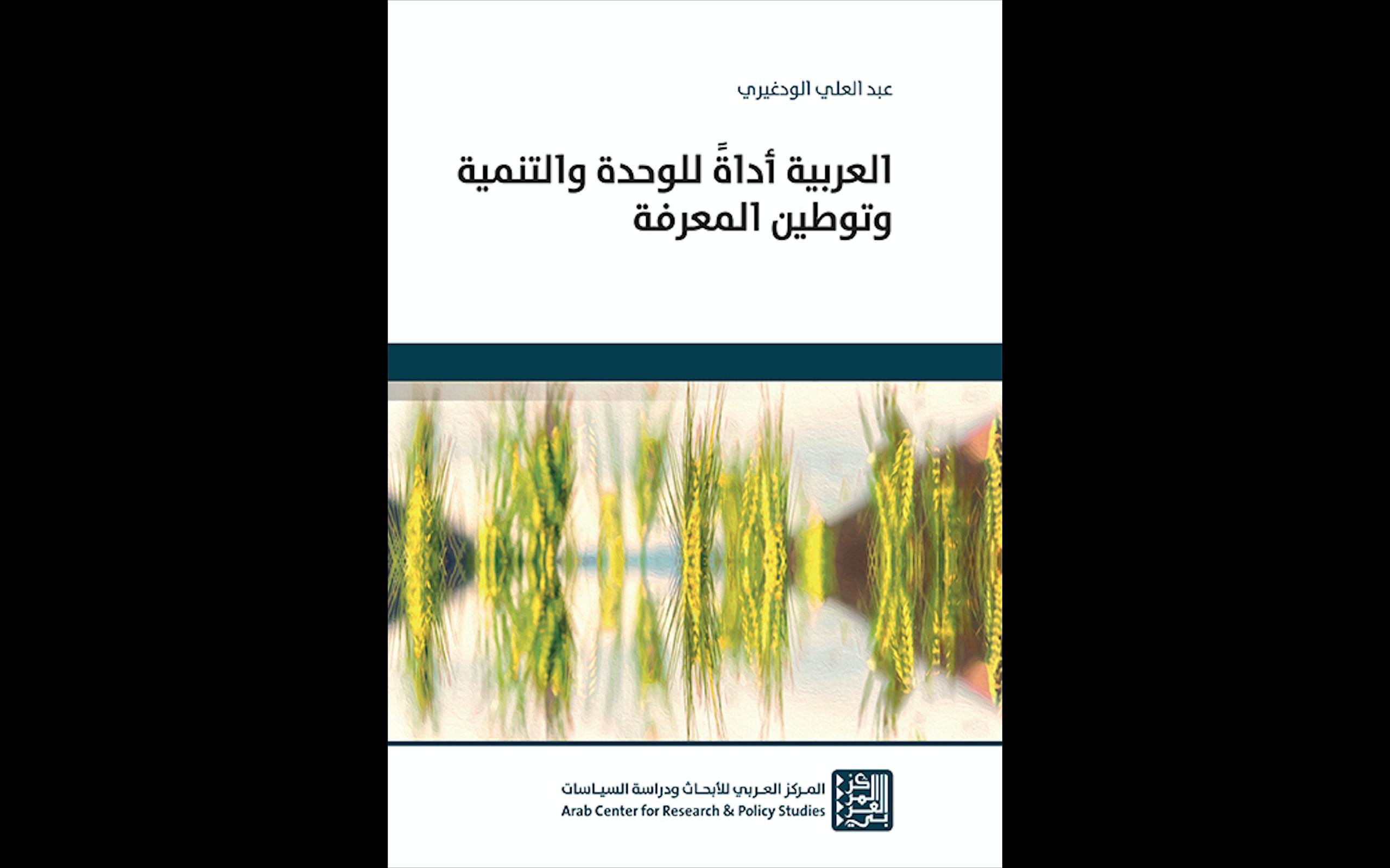 جديد: «العربية أداةً للوحدة والتنمية وتوطين المعرفة»