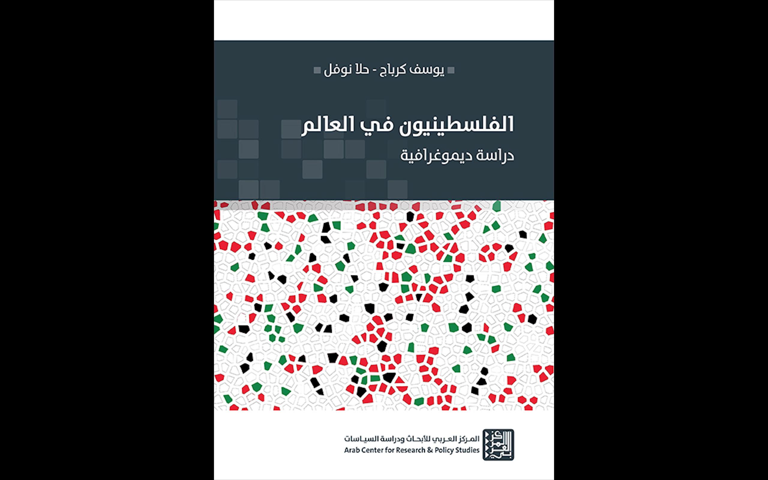 جديد: «الفلسطينيون في العالم: دراسة ديموغرافية»