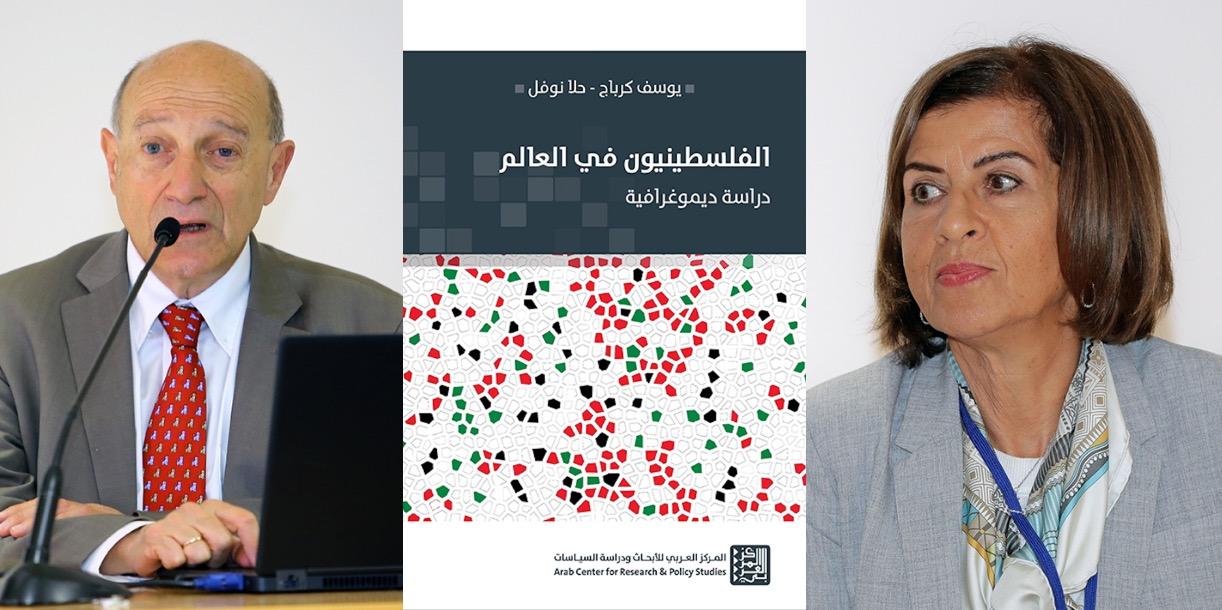 «الفلسطينيون في العالم: دراسة ديموغرافية»... الشعب في شتاته