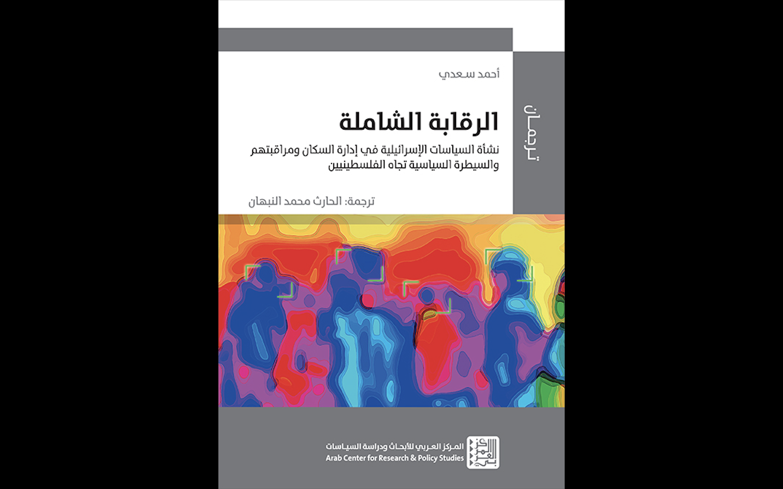 جديد: الرقابة الشاملة... نشأة السياسات الإسرائيلية في إدارة السكان ومراقبتهم والسيطرة السياسية تجاه الفلسطينيين