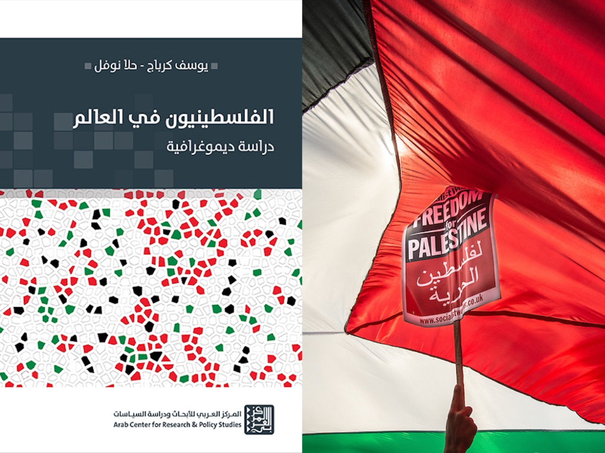 الفلسطينيون في العالم... جدلية الصراع الديمغرافي