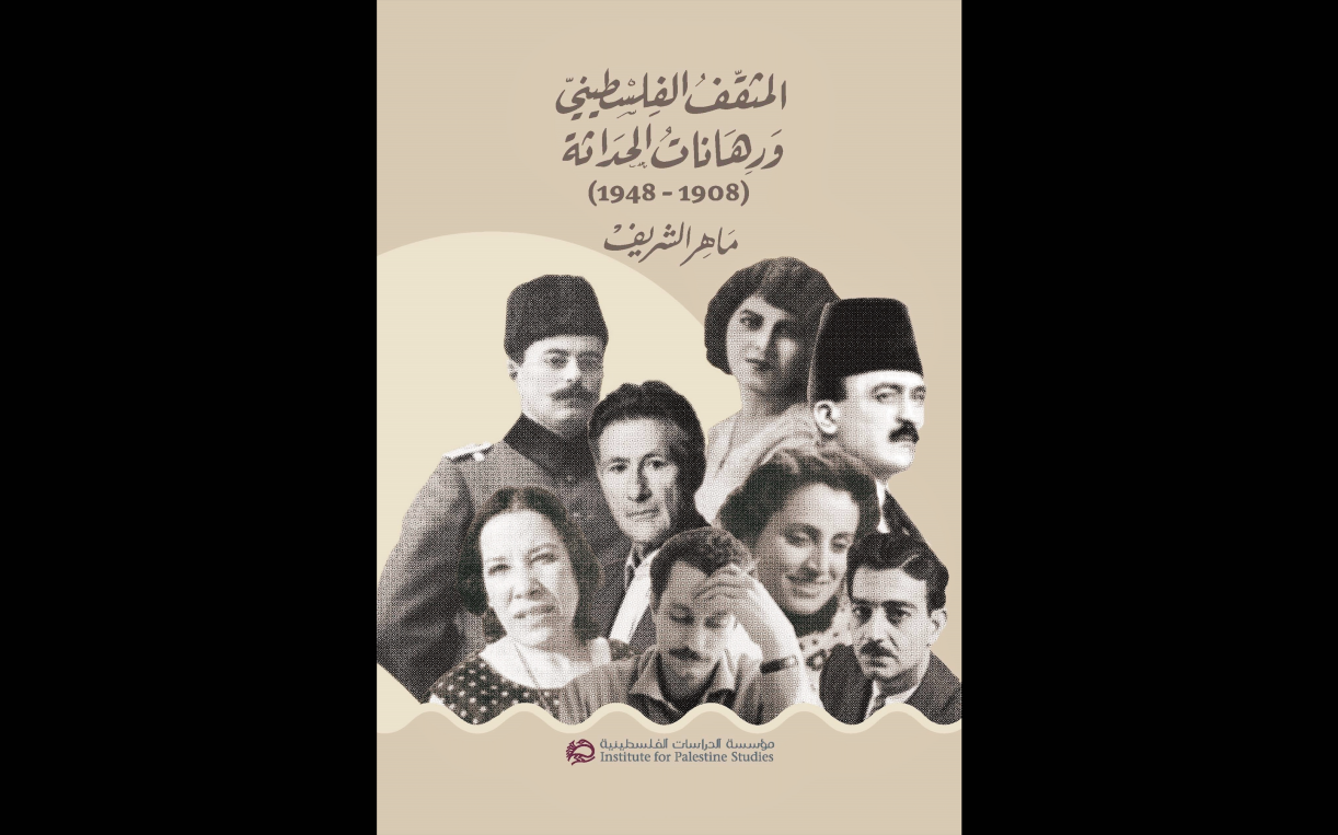 جديد: المثقف الفلسطيني ورهانات الحداثة (1908 – 1948)