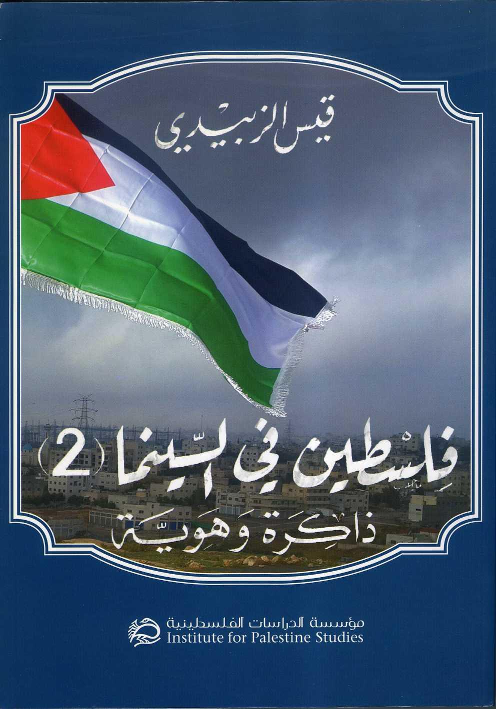 كتاب: فلسطين في السينما (2): ذاكرة وهوية
