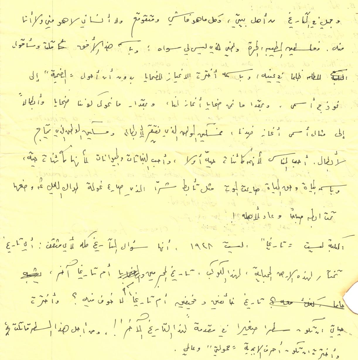 سطر حسين البرغوثي