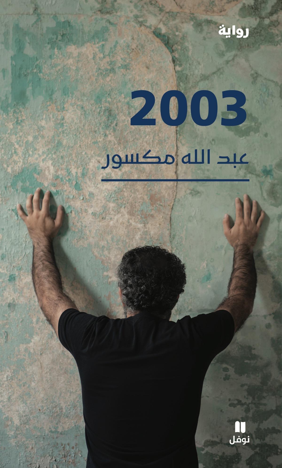 فصل من رواية «2003» لعبد الله مكسور