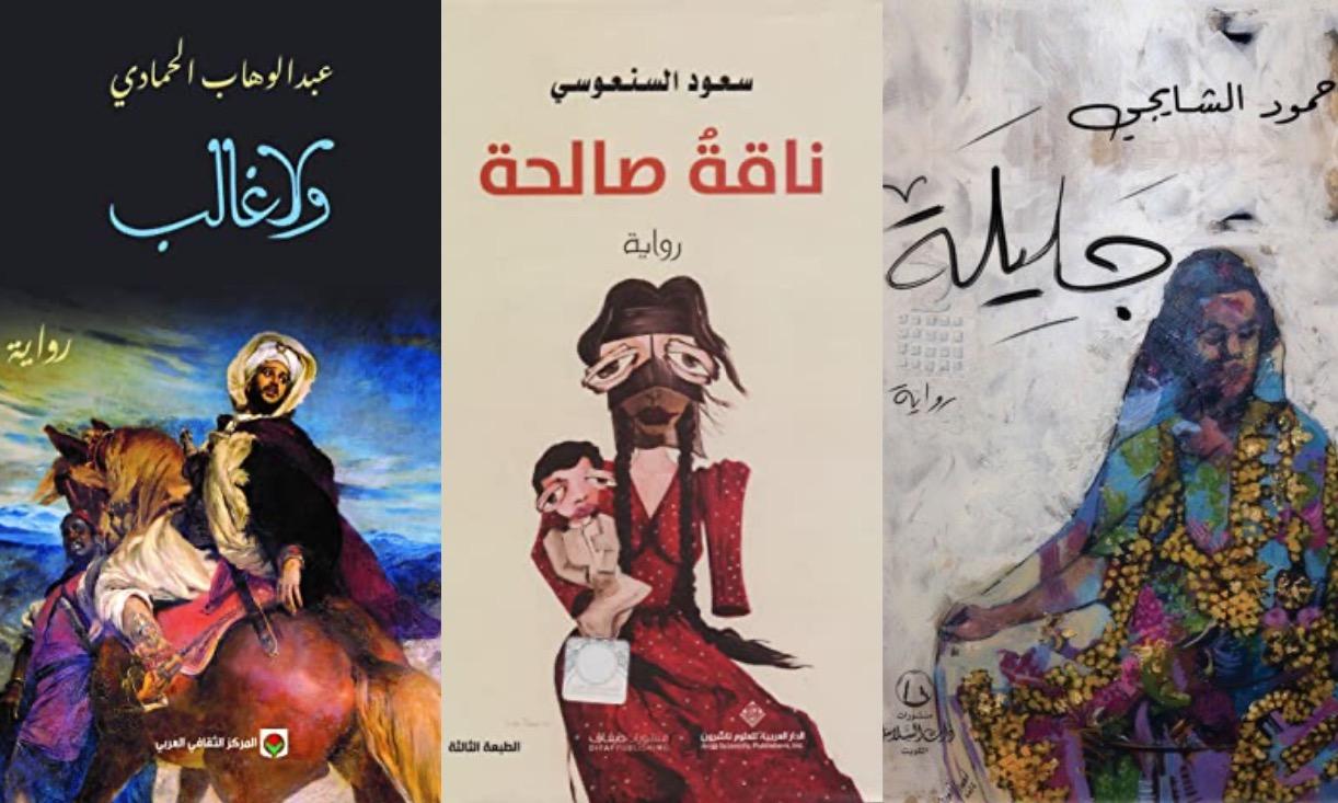 الروائيون الكويتيون الشباب... الكتابة كافتعال مشاكل، وقلق وسحر