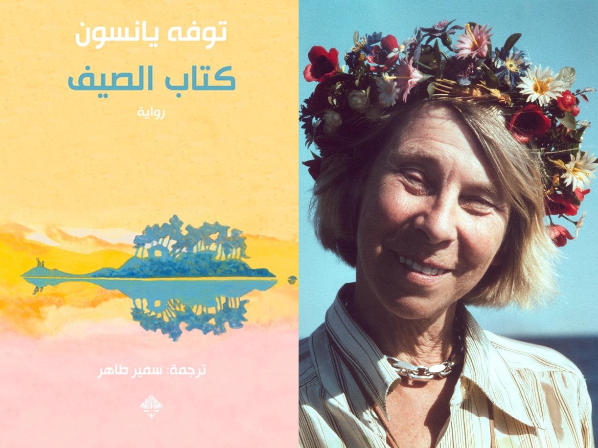 الطفولة وأسئلتها في «كتاب الصيف»