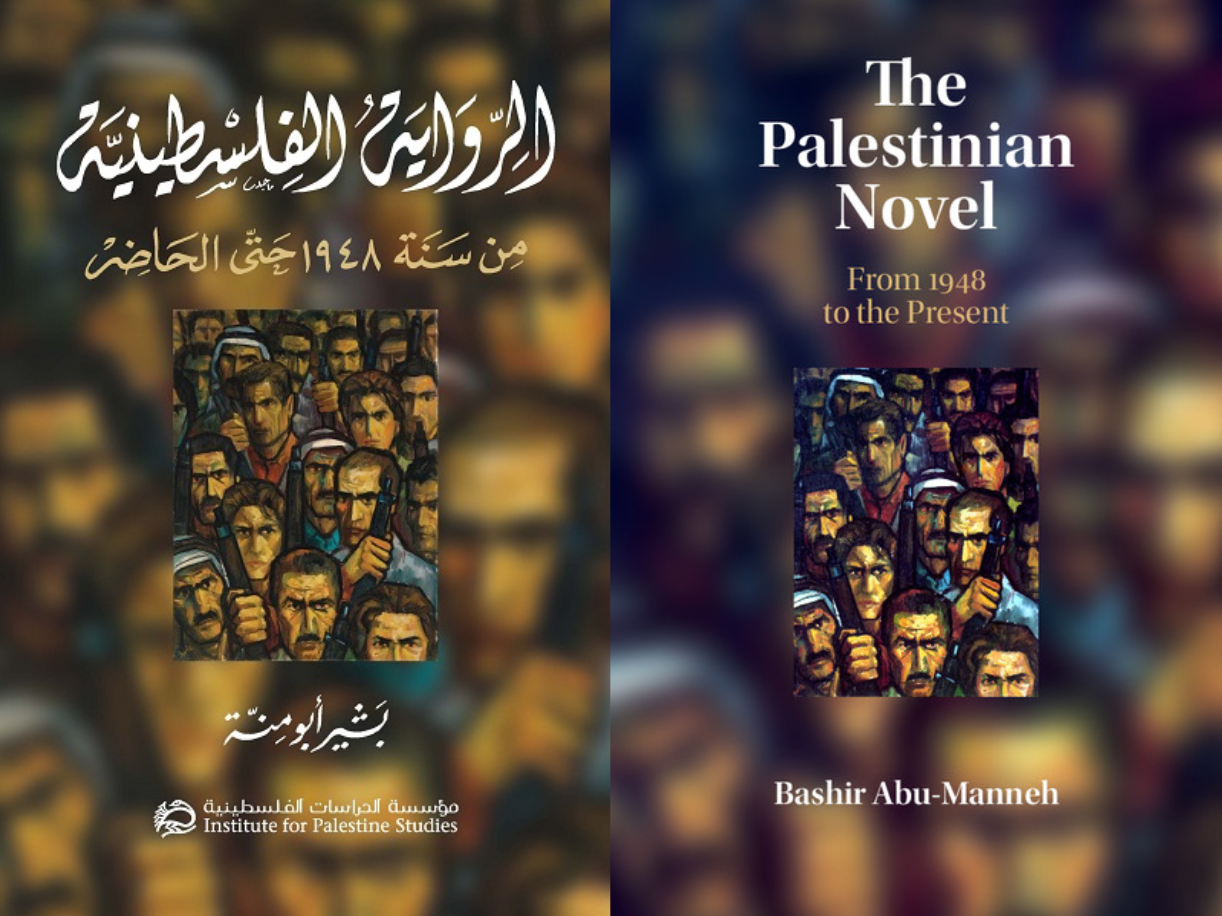 بشير أبو منّة يضيء على الرواية الفلسطينيّة في بعديها التاريخي والأدبي