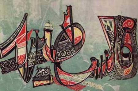 غسّان كنفاني: عن الرسم والتصميم