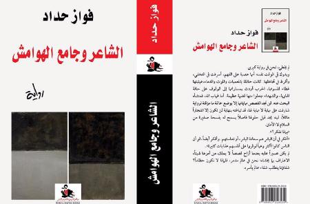 الفصل الأول من رواية «الشاعر وجامع الهوامش» لفواز حداد