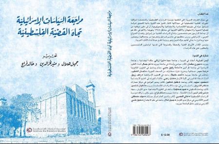 صدر «مراجعة السياسات الإسرائيلية تجاه القضية الفلسطينية» عن مؤسسة الدراسات الفلسطينية