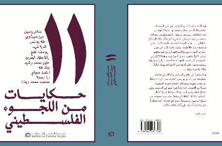 صدور كتاب «11: حكايات من اللجوء الفلسطيني»