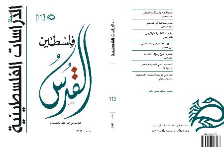 مجلة الدراسات الفلسطينية، صدور العدد 113، شتاء 2018