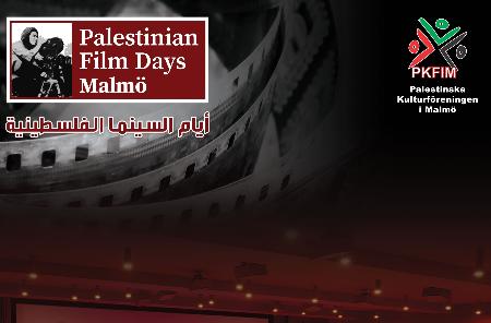 أيام السينما الفلسطينية في مالمو: عراقيون في السينما الفلسطينية