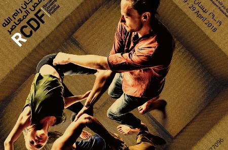 كلمة مهرجان رام الله للرقص المعاصر 2018