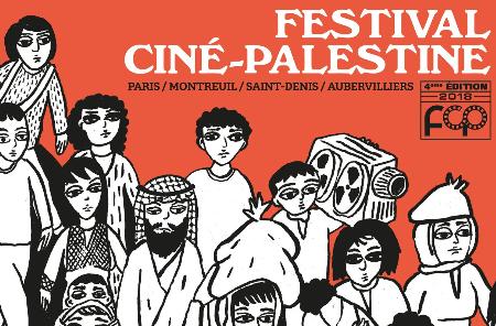 انطلاق النسخة الرابعة من مهرجان سينما فلسطين في باريس