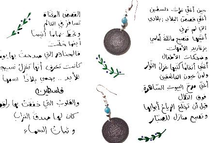 حين أغني تراث فلسطين