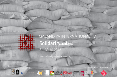 قلنديا الدولي في دورته الرابعة: فنون من أجل التضامن