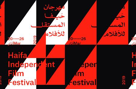 مهرجان حيفا المستقلّ للأفلام يُعلن عن موعد دورته الرابعة