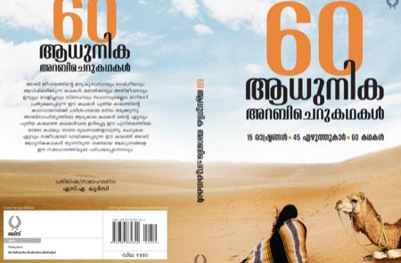 الهندي سيد أبو بكر قدسي: نقلت من أدب كنفاني إلى اللغة الماليبارية