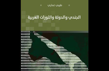 «الجندي والدولة والثورات العربية» عن المركز العربي للأبحاث ودراسة السياسات