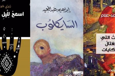 المشرق والمغرب والمهجر... موسم هجرة الكتّاب المصريين إلى الناشر العربي