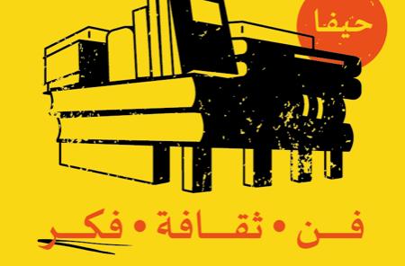 معرض كتاب لجمعية الثقافة العربية في حيفا