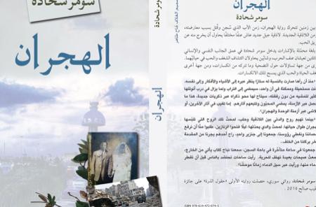 «الهجران» لسومر شحادة... تلخيص فنّي للمأساة