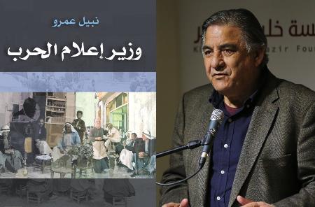 «وزير إعلام الحرب» لنبيل عمرو... بيان هزيمة وأمل على مرمى السمع