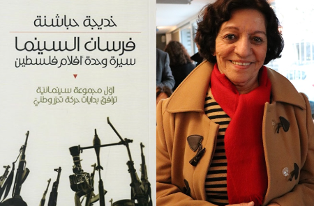 خديجة حباشنة توثّق سيرة
