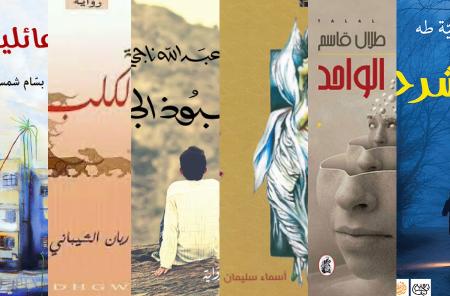 الروائيون اليمنيون الشباب... حكايات من الجنوب العربي