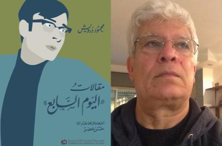 حسن خضر: كتب درويش مقالات