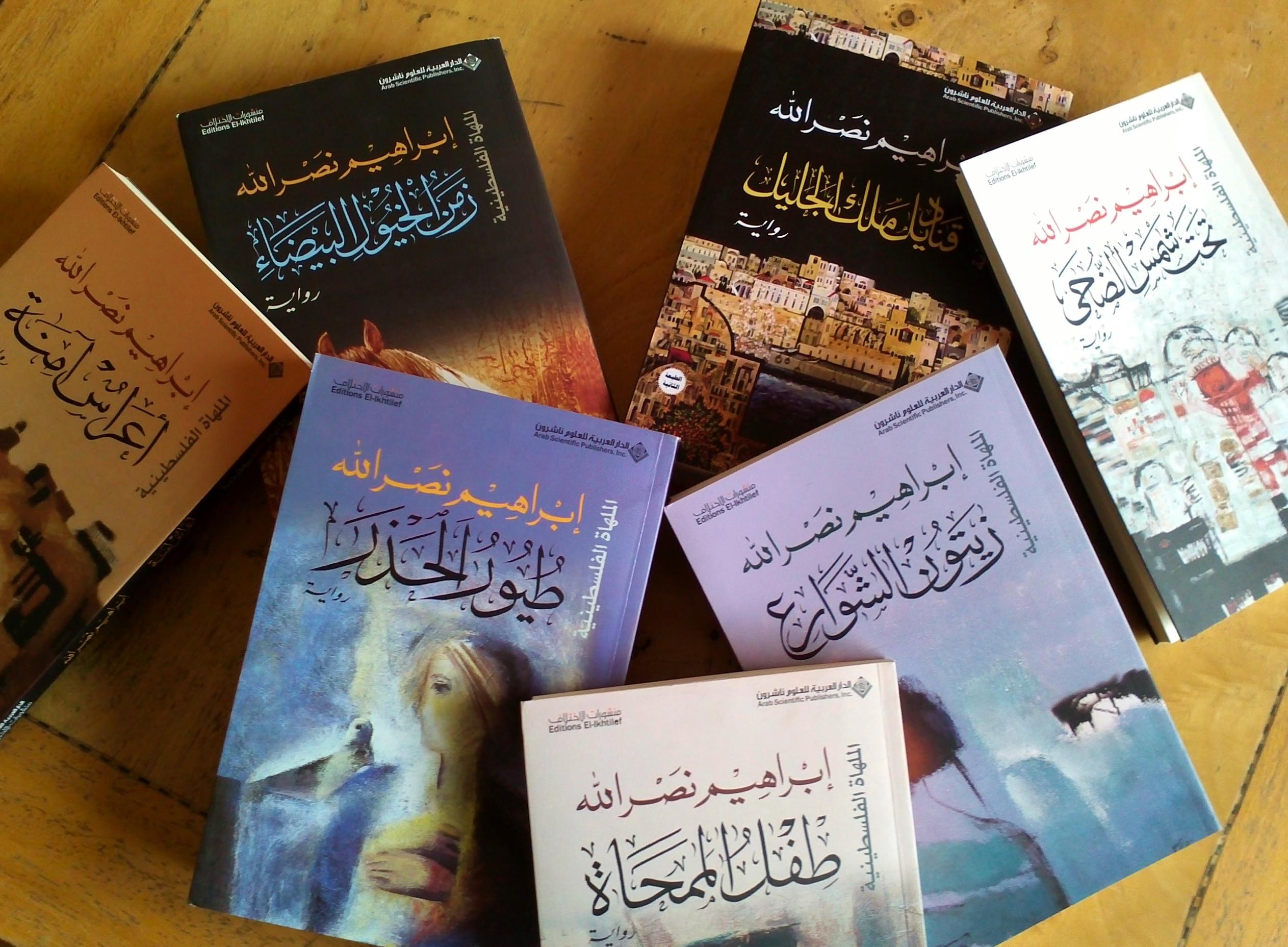 مجموعة من مؤلفات نصرالله