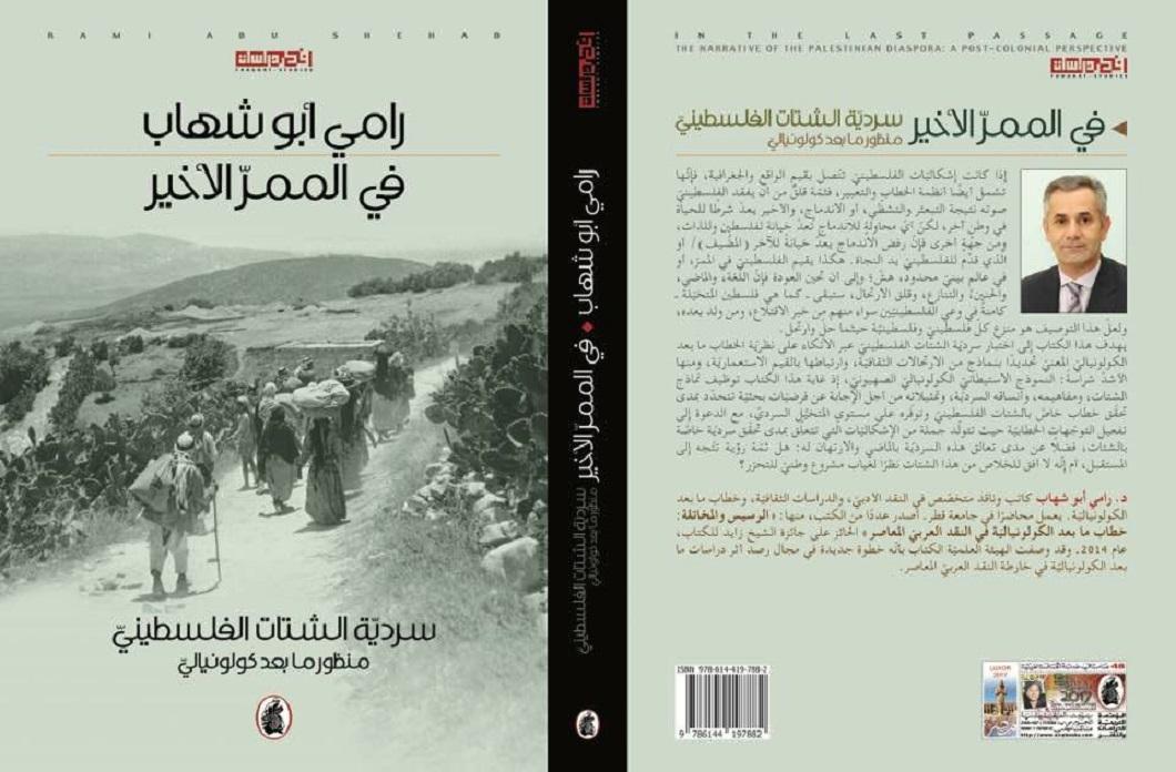 المقدمة: «في الممرّ الأخير.. سرديّة الشّتات الفلسطيني؛ منظور ما بعد كولونيالي»