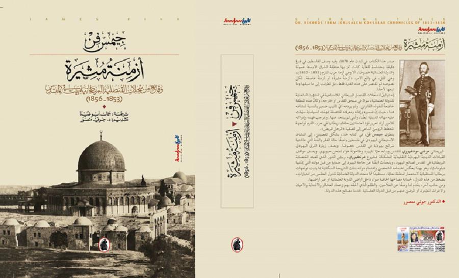 جمال أبو غيدا: الكتاب قراءة كاشفة لما كانت عليه أحوال فلسطين قبل ١٦٠ عاماً