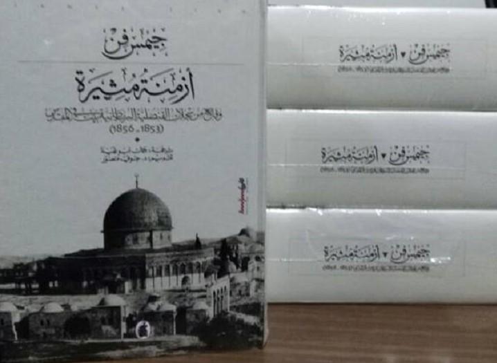 صدور «أزمنة مثيرة- وقائع من سجلات القنصلية البريطانية في بيت المقدس (1956-1853)»