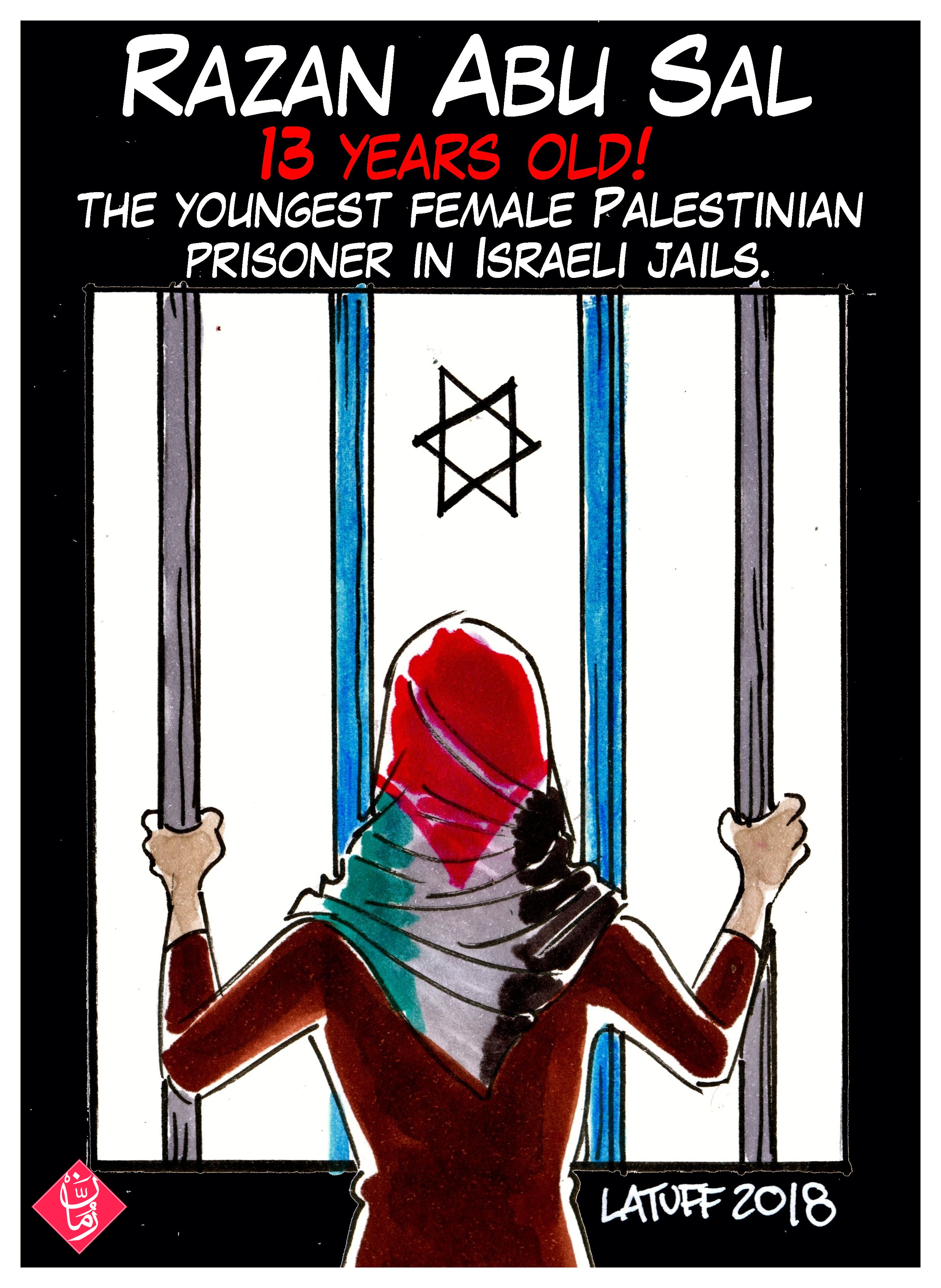 الأسيرة رزان أبو سل (13عاماً)