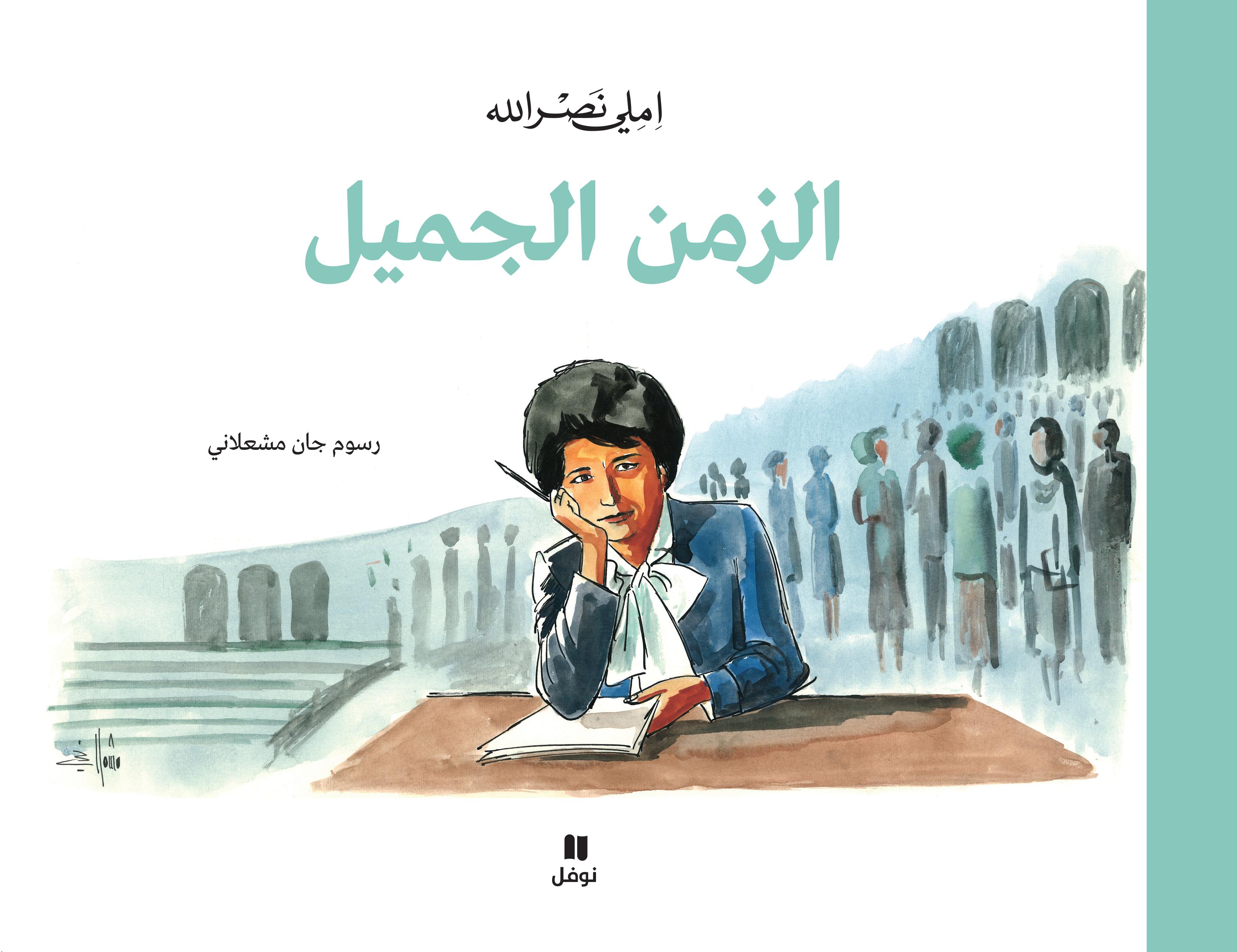 رحيل إملي نصرالله... الإنسانة والكاتبة الرائدة