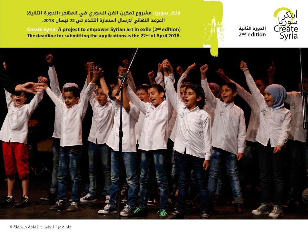 ابتكر سوريا: مشروع تمكين الفن السوري في المهجر، من